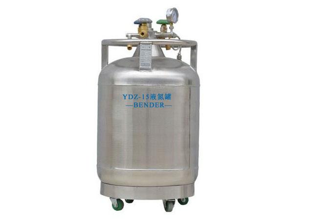 YDZ-15自增压液氮罐