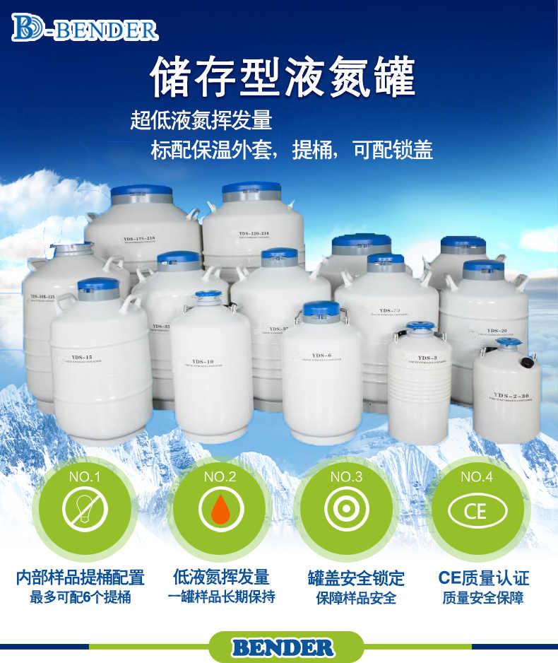 液氮容器,班德液氮罐